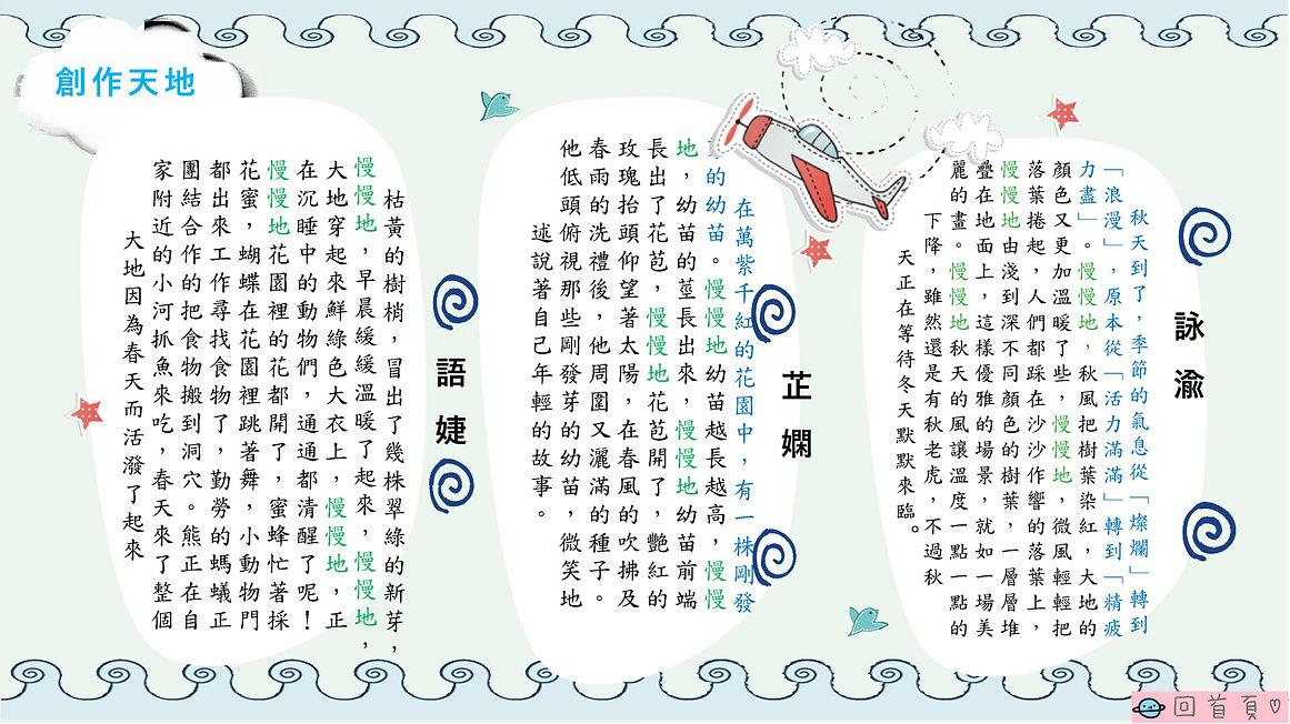 43周年校刊(全)_126.jpg