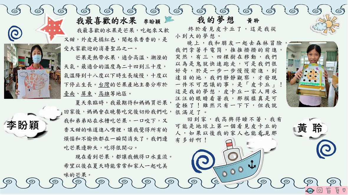 43周年校刊(全)_108.jpg