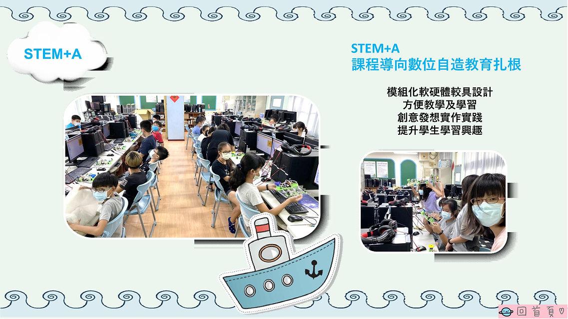 43周年校刊(全)_18.jpg