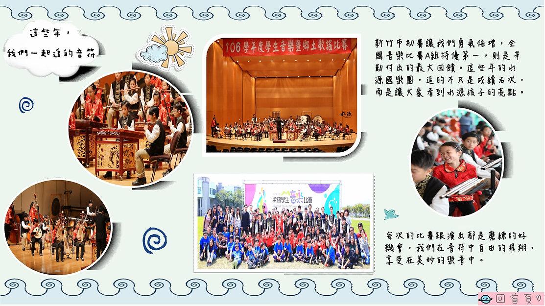 43周年校刊(全)_34.jpg