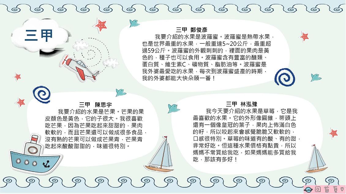 43周年校刊(全)_79.jpg