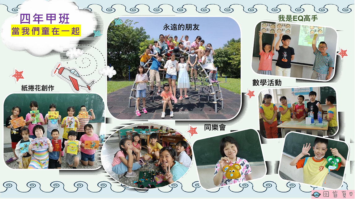 43周年校刊(全)_88.jpg