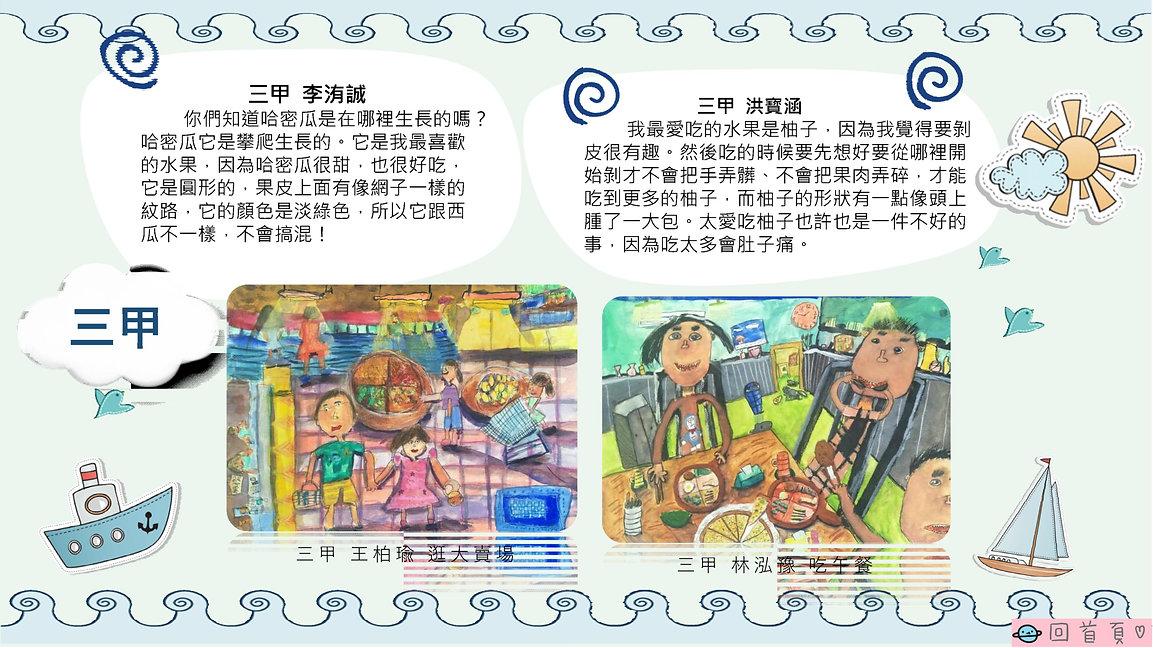 43周年校刊(全)_80.jpg