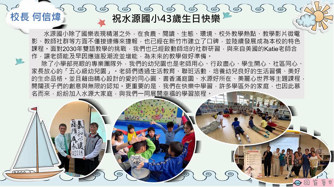 43周年校刊(全)_4.jpg