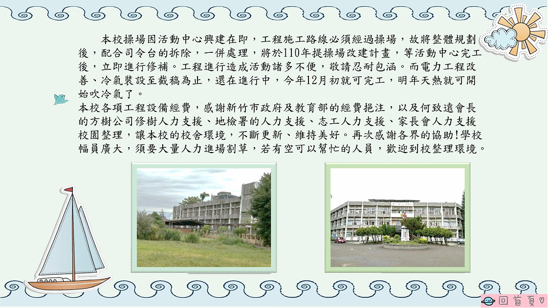 43周年校刊(全)_41.jpg