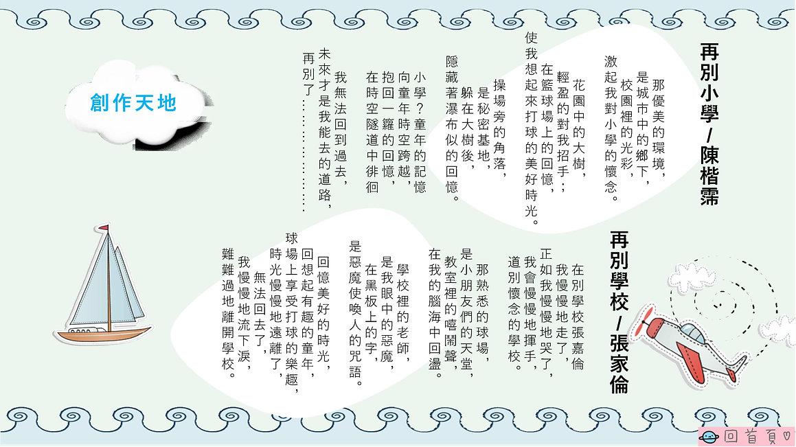 43周年校刊(全)_127.jpg