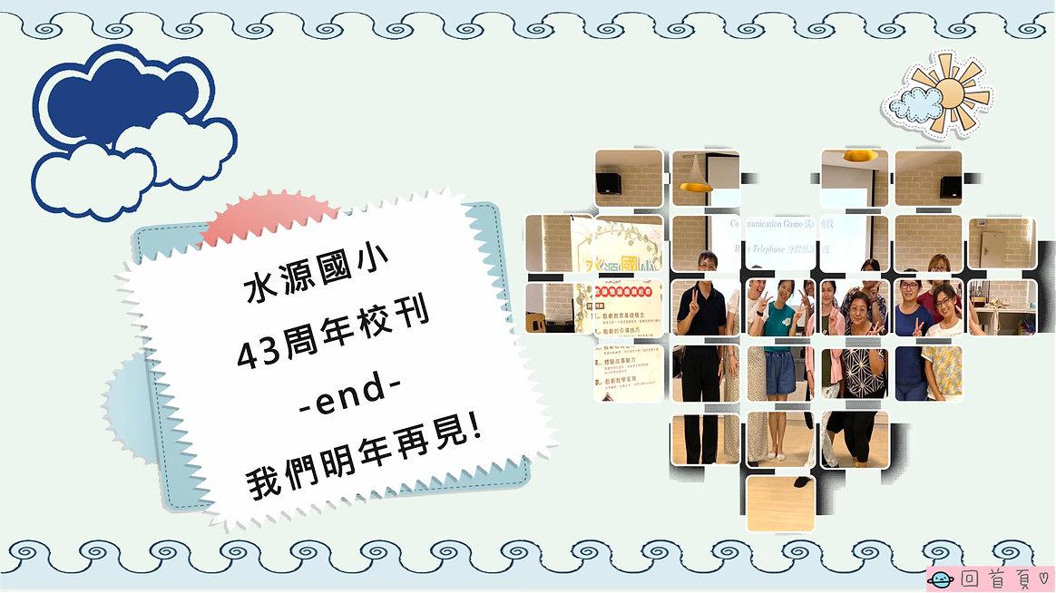 43周年校刊(全)_133.jpg