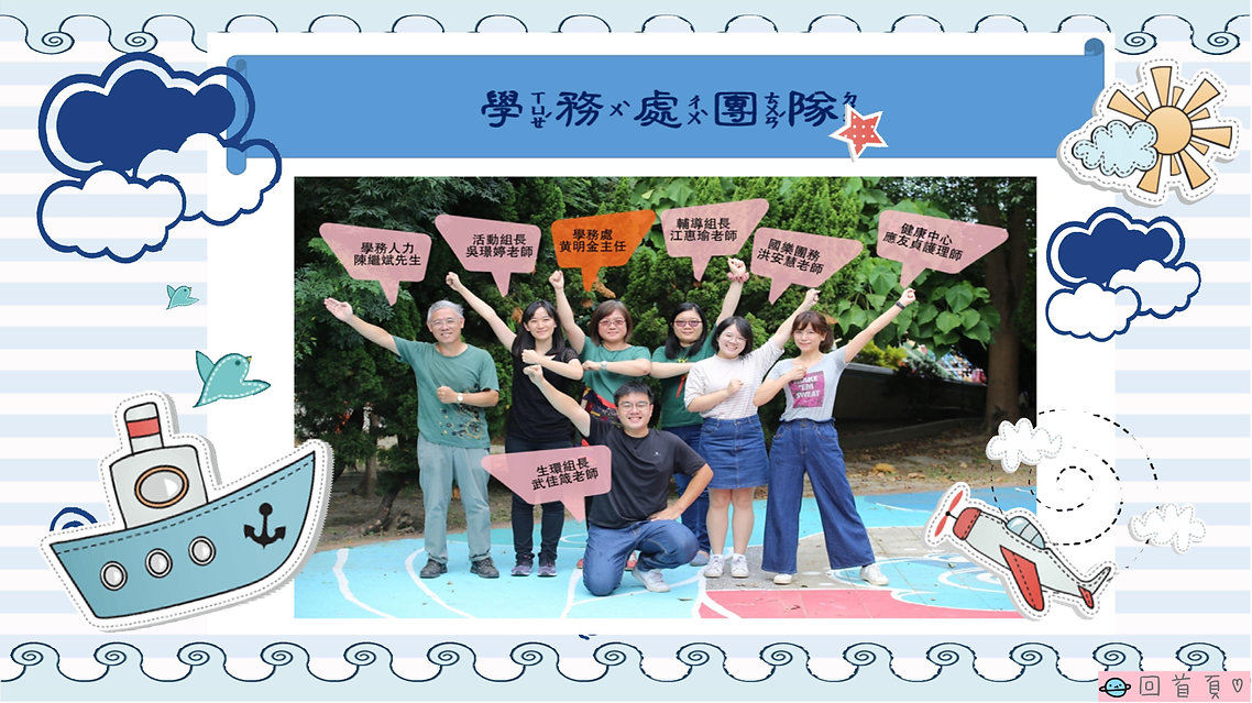 43周年校刊(全)_21.jpg