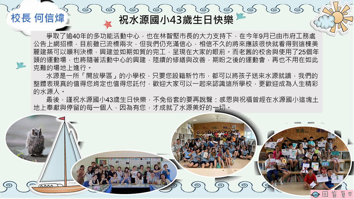 43周年校刊(全)_7.jpg