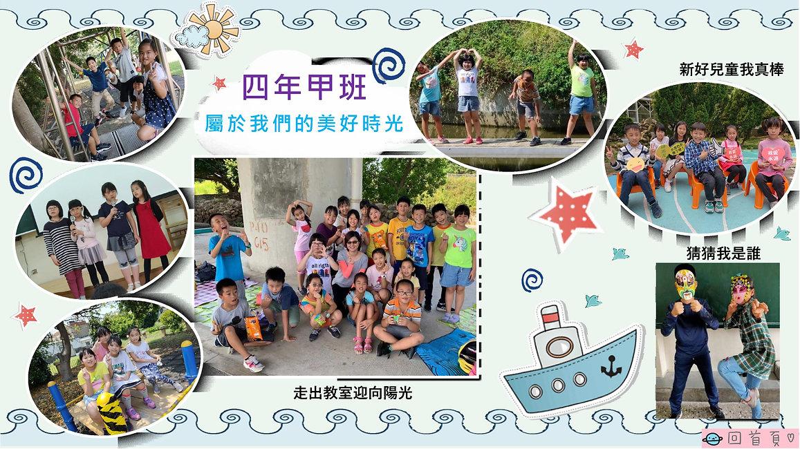 43周年校刊(全)_89.jpg