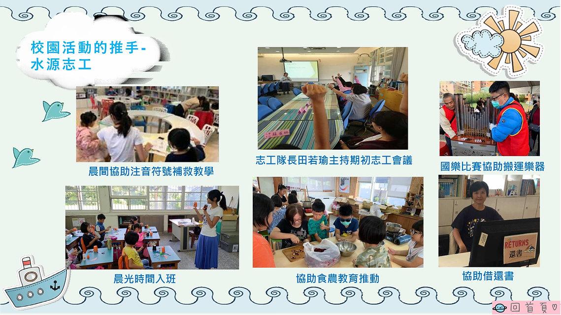 43周年校刊(全)_10.jpg
