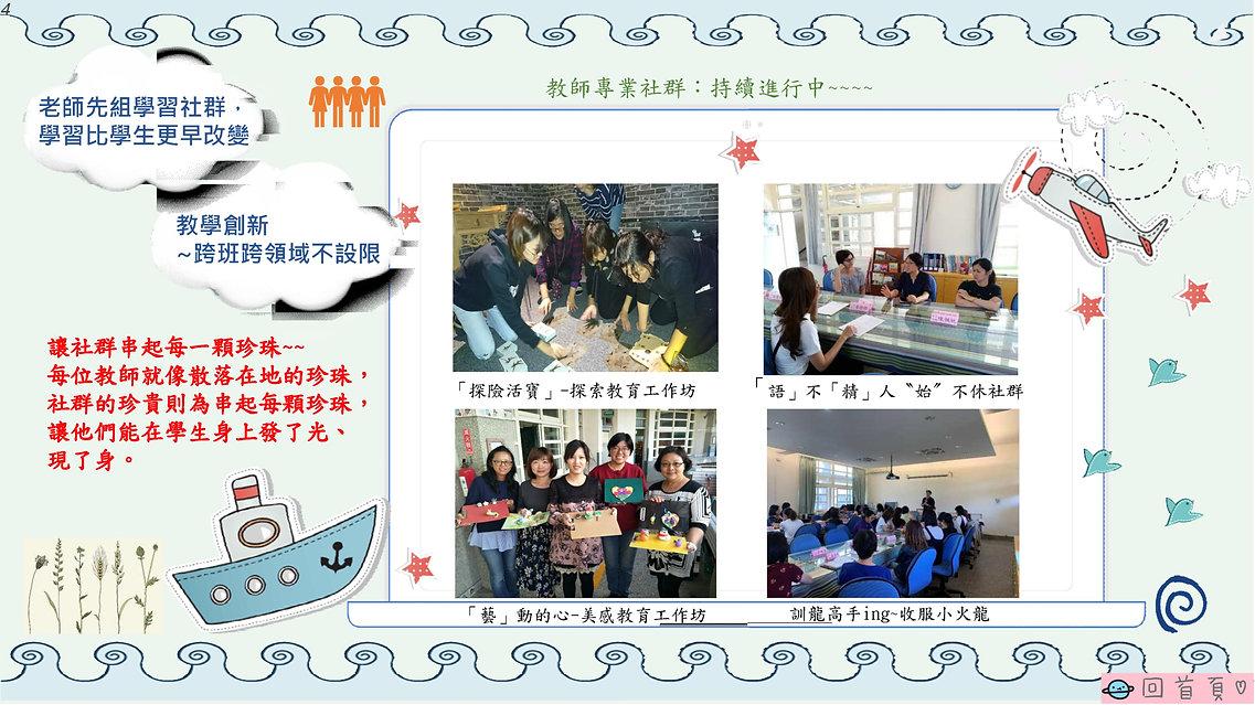 43周年校刊(全)_14.jpg
