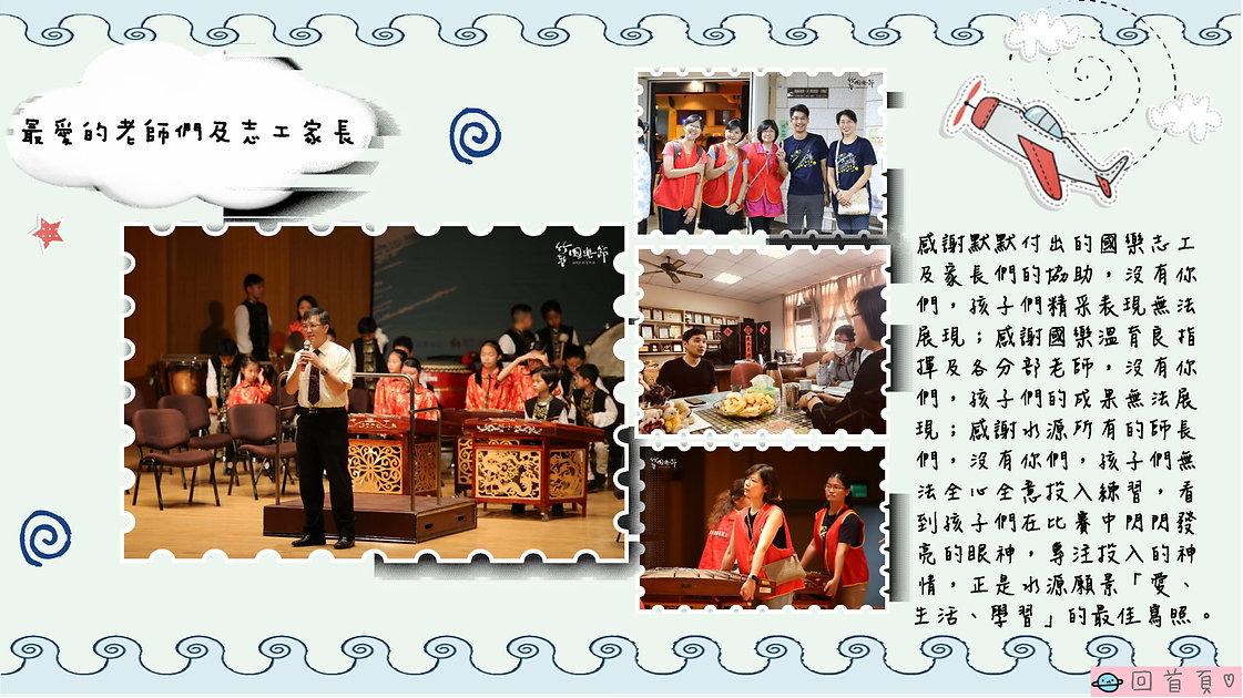 43周年校刊(全)_36.jpg