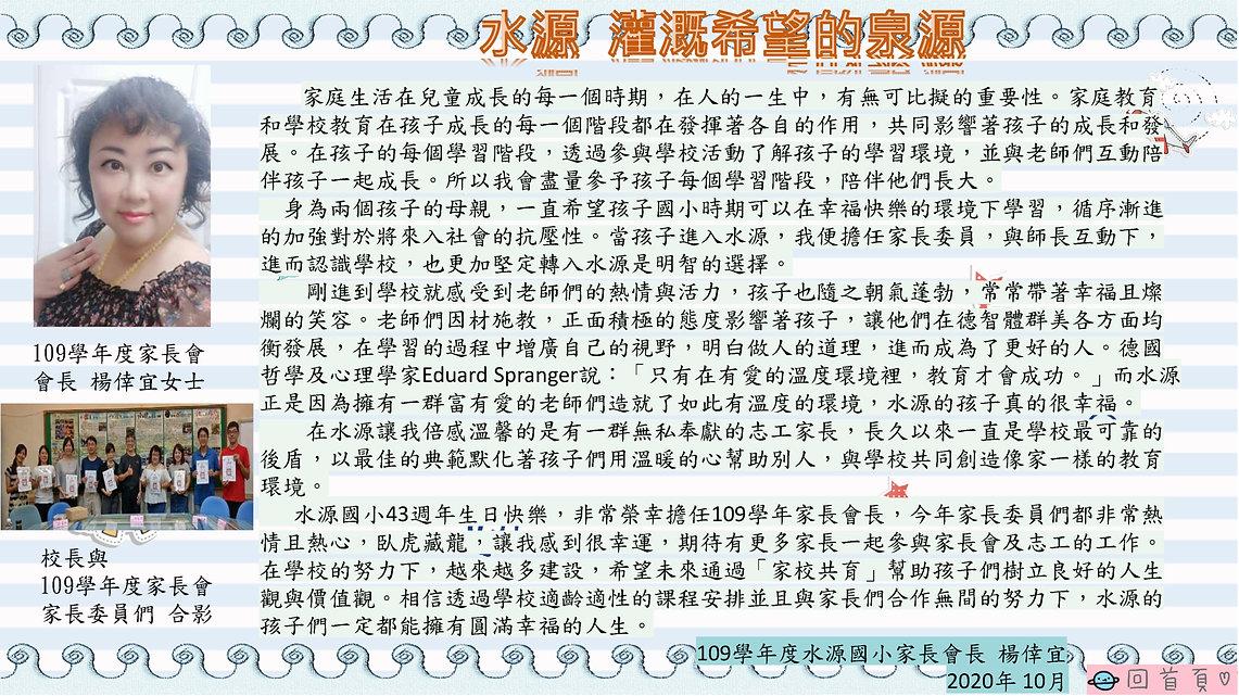 43周年校刊(全)_8.jpg