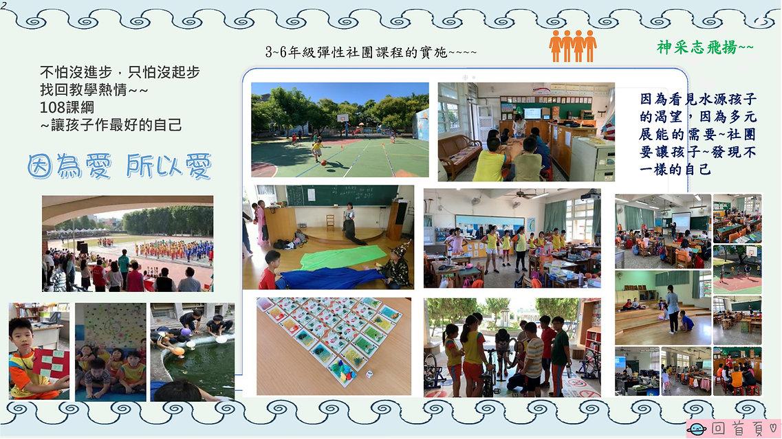 43周年校刊(全)_12.jpg
