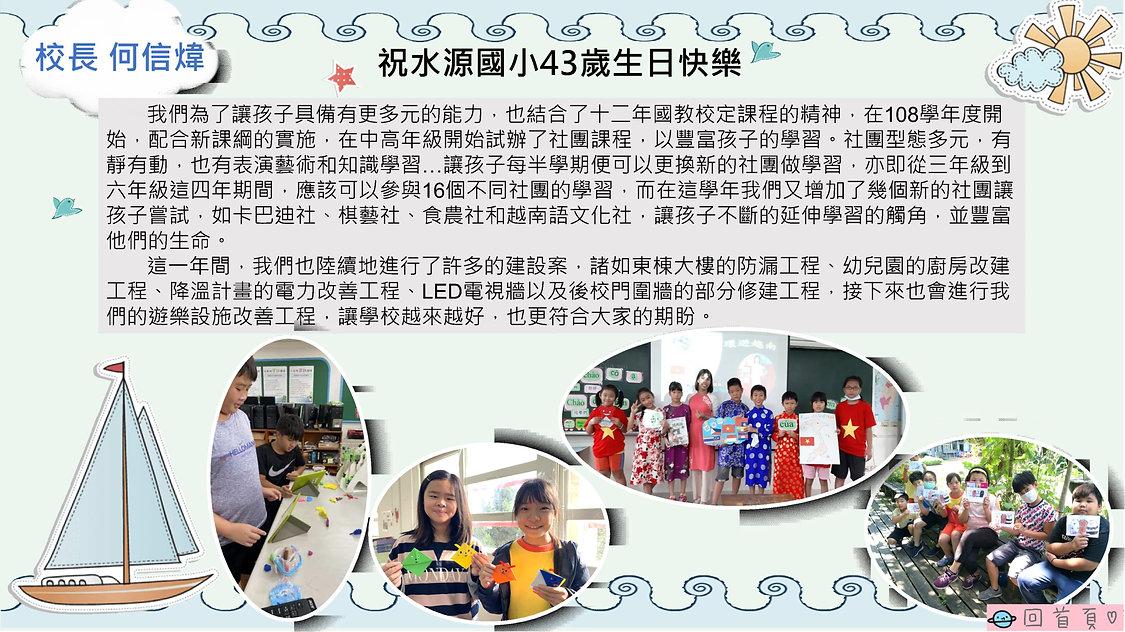 43周年校刊(全)_6.jpg