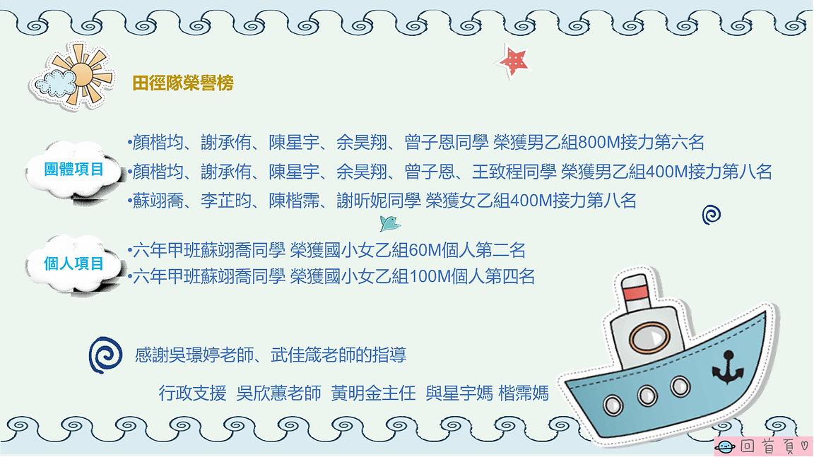 43周年校刊(全)_131.jpg