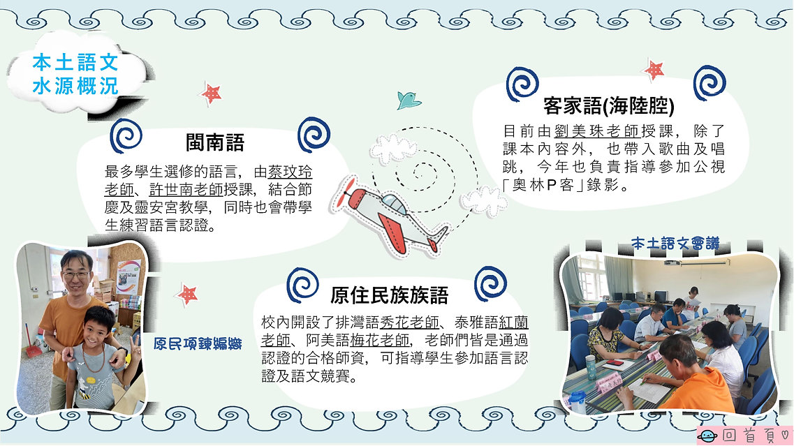 43周年校刊(全)_17.jpg