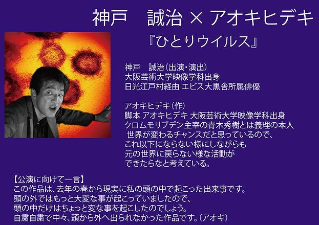 神戸 誠治-×-アオキヒデキ紹介パンフ.jpg
