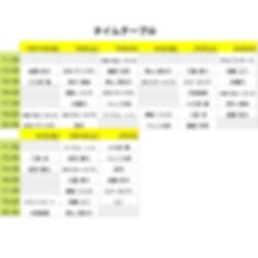 タイムテーブル2020-6.jpg