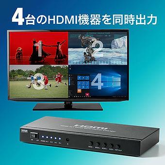 HDMI画面分割切替器.JPG