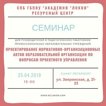 Логотип семинар 25.04.19.png