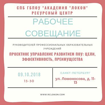 Логотип совещание 09.10.18.png