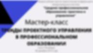 Мастер тренды проект управ.png