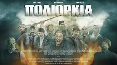 Poliorkia banner 1.jpg