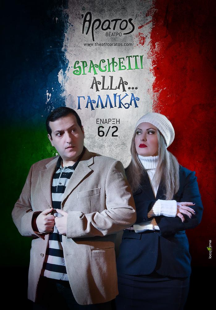 Spaghetti alla Γαλλικά (2015)