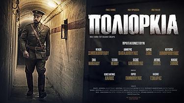 Poliorkia banner 2.jpg
