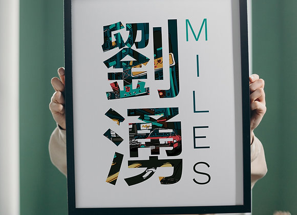 Hong Kong Streets Bilingual Letter Poster