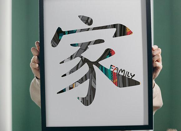 Family Character Bilingual Hong Kong Poster Print