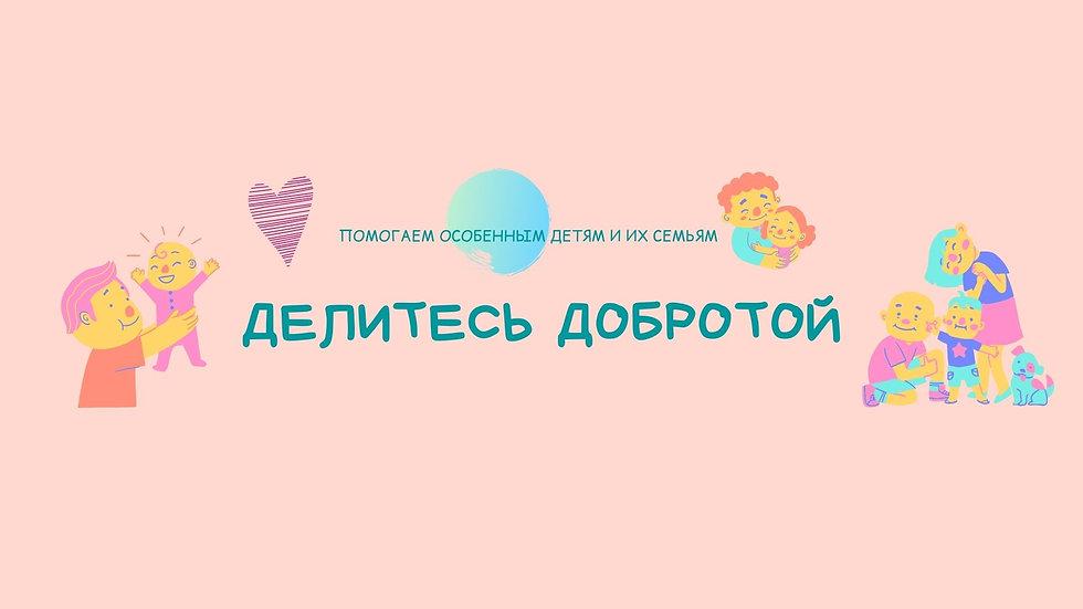 ДЕЛИТЕСЬ ДОБРОТОЙ.jpg