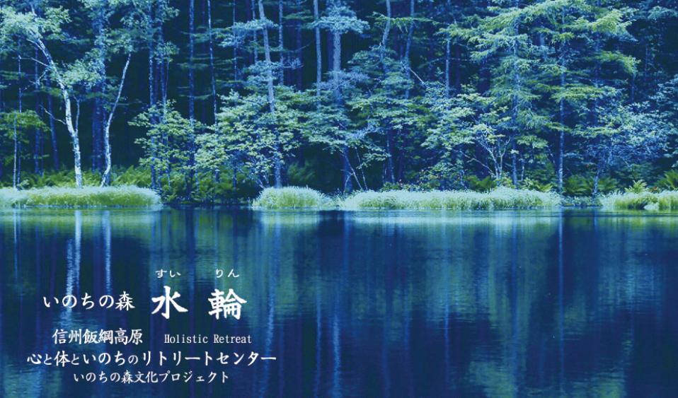 会場:いのちの森 水輪