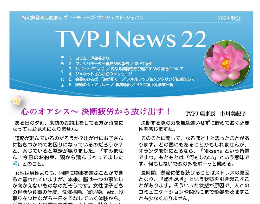 美徳新聞*第22号