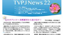 TVPJ News*第22号*発行.。,:*☆