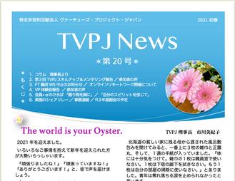 TVPJ News*第20号*発行.。,:*☆