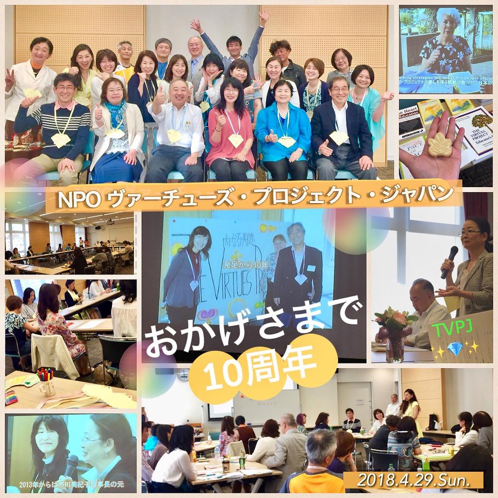 TVPJ総会&創立10周年記念交流会