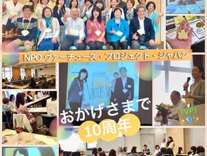 創立10周年*H30年度TVPJ総会開催しました.。,.:*☆