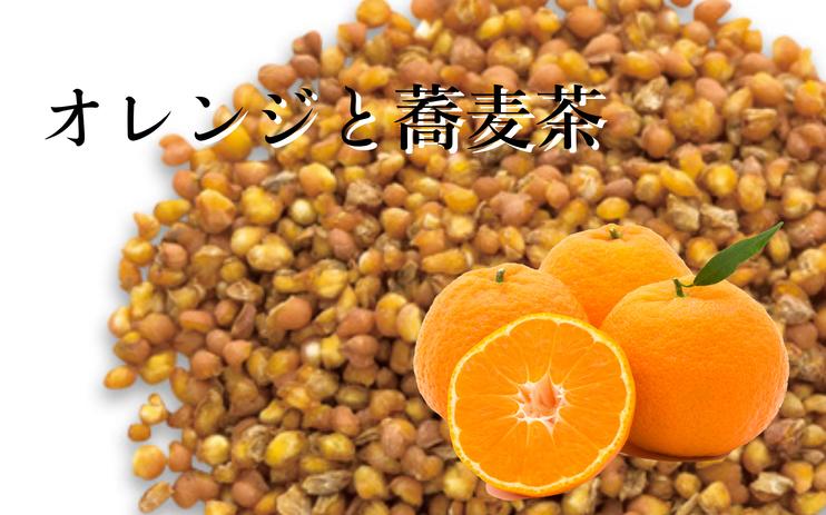 オレンジと蕎麦茶