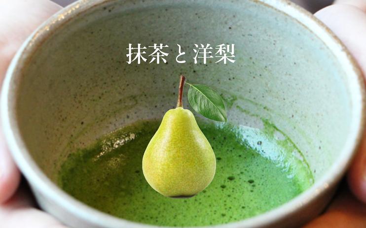 抹茶と洋梨
