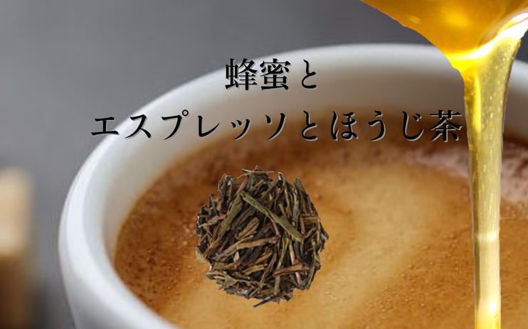 蜂蜜とエスプレッソとほうじ茶
