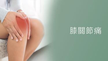 膝關節痛人士要注意