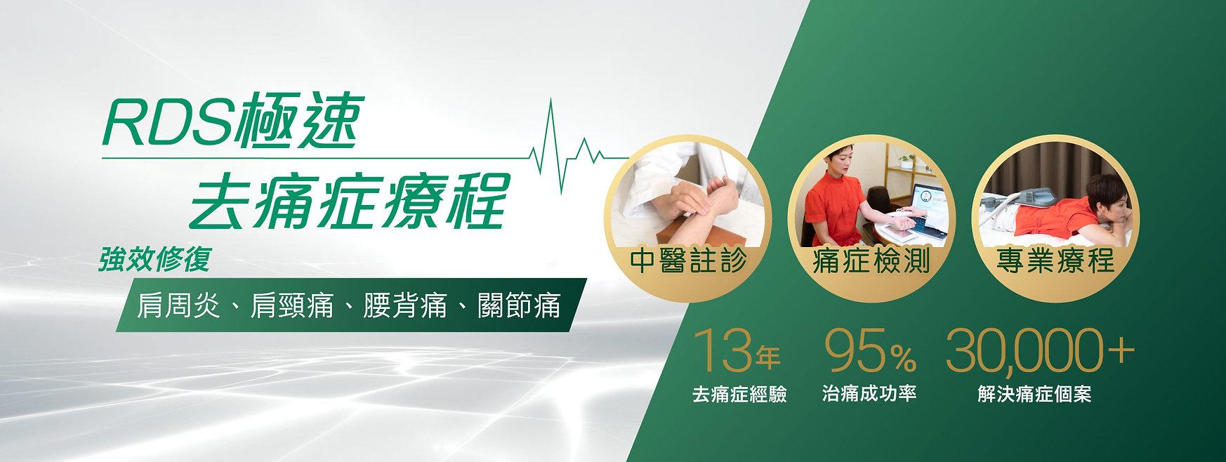 Perfect Life 機能再生| 痛症治療-RDS 極速去痛症療程