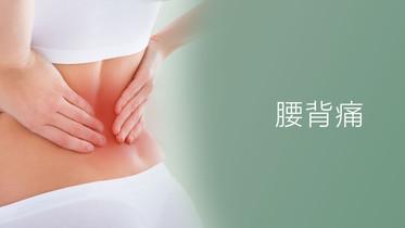 80%成年人一生中會經歷最少一次的腰背痛...