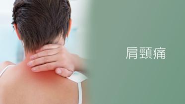 您有無肩頸痛!?