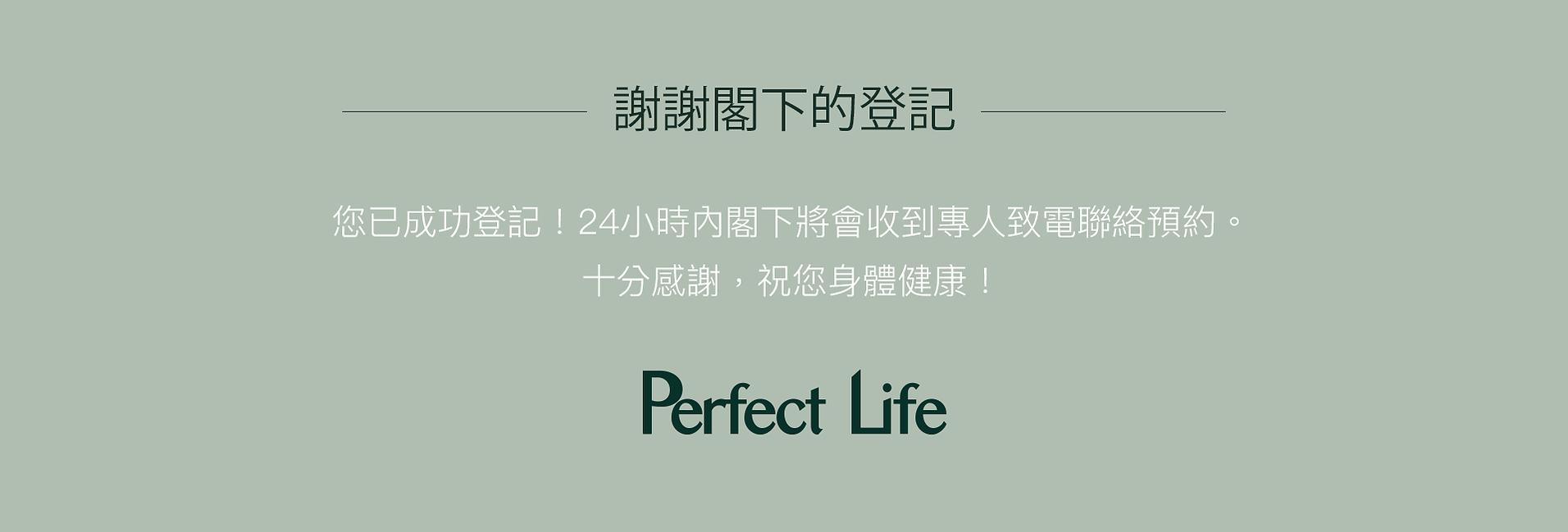 thankyou_web_chi.png