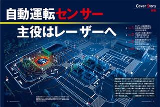 自動運転センサー、主役はレーザーへ - 日経テクノロジーオンライン -
