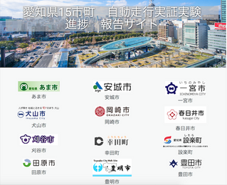 アイサンテクノロジー、愛知県15市町 自動走行実証実験進捗 報告サイトをオープン
